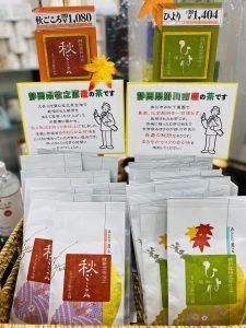 秋仕上げ深蒸し煎茶「秋ごころ」と特別栽培茶ひより
